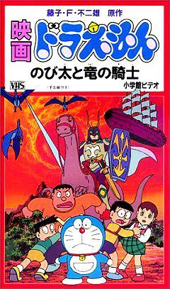 Doraemon_Nobita_and_the_Dragon_Rider-439