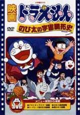 Doraemon: The Space Hero