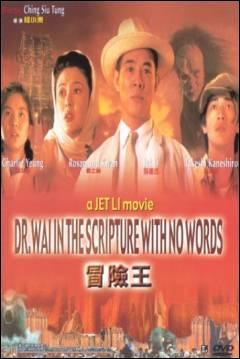 Dr. Wai in 'The Scripture with No Words'