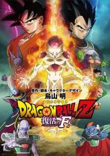 Dragon Ball Z: La resurrección de Freezer ()