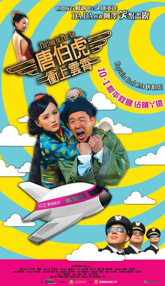 flirting in the air trailer Flirting in the air is the teasing premise of 3 sleazy budget airline pilots ( chapman to, lam tze-chung and dominic ho) who sleep around with.