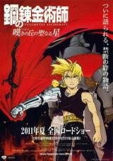 Fullmetal Alchemist: La estrella sagrada de Milos