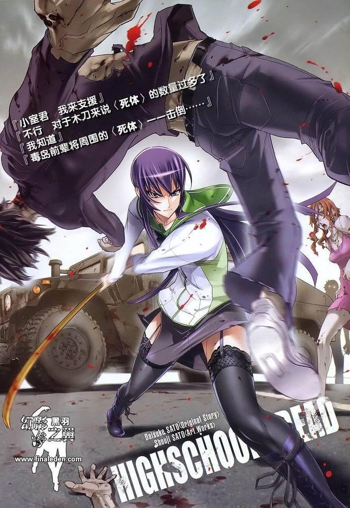 highschool of dead. Highschool of the Dead (TV