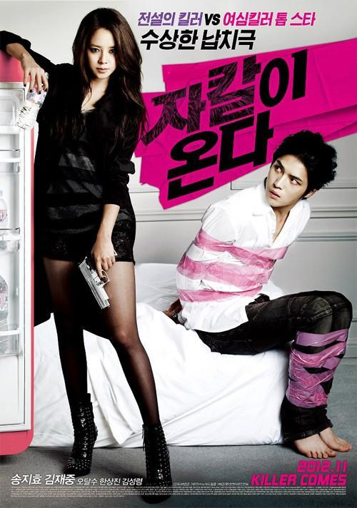 The jackal is coming (Comedia)[VO-sub][DVDRip]{2012}