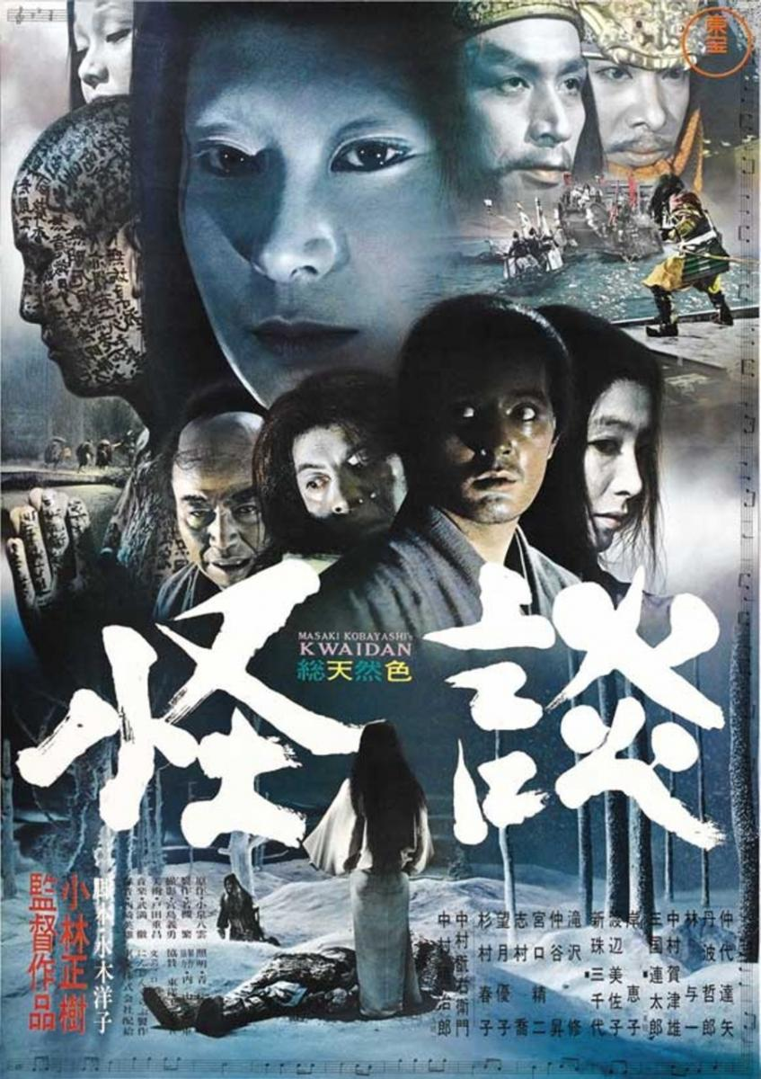 back to image gallery of kwaidan go to trailer for kwaidanKwaidan