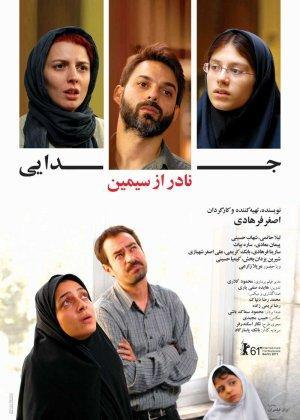 Nader and Simin, a separation - Poster / Main Image