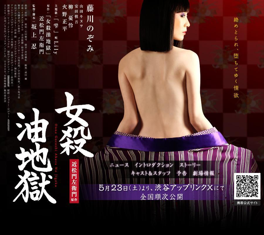 Onna goroshi abura no jigoku movie