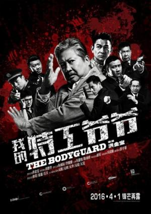 The Bodyguard (My Beloved Bodyguard)