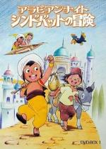 The Arabian Nights: Adventures of Sinbad (TV Series)