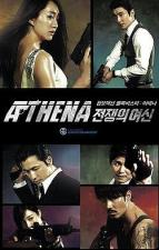 Athena: Goddess of War (Serie de TV)