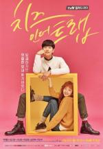 Cheese in the Trap (Serie de TV)