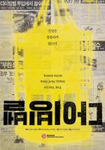 Da-ee-bing-bell (Diving Bell - The Truth Shall Not Sink With Sewol)