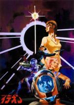 The Ideon: A Contact
