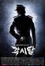 Bridal Mask (Serie de TV)