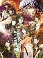 Hakuôki: Record of the Jade Blood (TV Series)