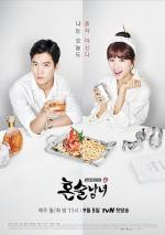 Drinking Solo (TV Series)