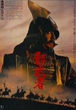 Kagemusha the Shadow Warrior