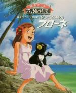 Swiss Family Robinson (TV Series)