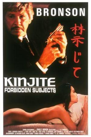 Kinjite: prohibido en occidente