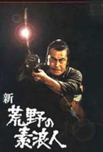 Ronin of the Wilderness (TV)