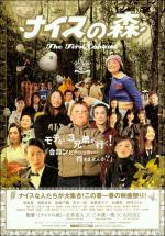 Naisu no mori: The First Contact (Funky Forest: The First Contact)