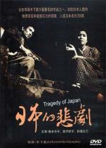 A Japanese Tragedy (Tragedy of Japan)