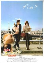 Nodame Cantabile: Final Score. Part II