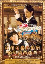 Nodame Cantabile: Final Score. Part I