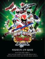 Power Rangers Dino Force Brave (Serie de TV)