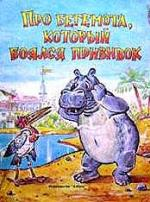 About the Hippopotamus Who Was Afraid of Inoculations (S)