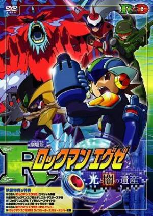 MegaMan NT Warrior: The Program of Light and Darkness