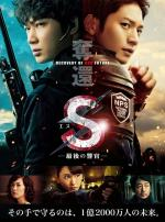 S: The Last Policeman - Recovery of Our Future