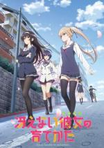 Saekano: How to Raise a Boring Girlfriend (Serie de TV)