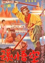 Songokû (The Adventures of Sun Wu Kung)
