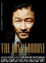 The Long Goodbye (TV)