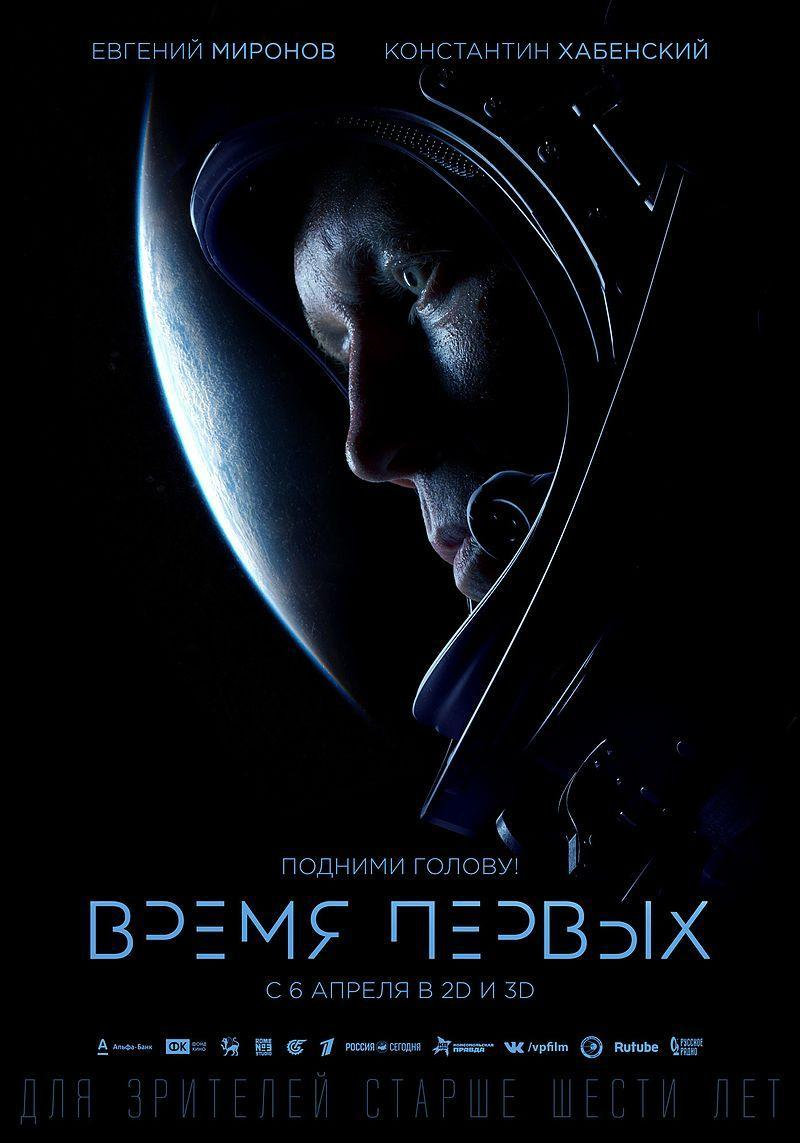 Spacewalker (2017) 1 LINK HD Castellano