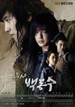 Warrior Baek Dong Soo (Serie de TV)