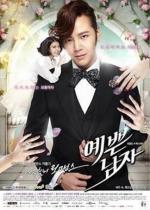 Pretty Man (Serie de TV)