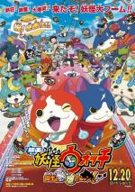 Yōkai Watch the Movie: It's the Secret of Birth, Meow!