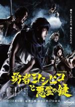 The Hero Yoshihiko and the Key of the Evil Spirit (TV Series)
