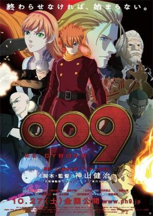 009 Re:Cyborg (009 RE: Cyborg 3D)