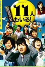 11 nin mo iru! (TV Series)