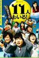11 nin mo iru! (Serie de TV)