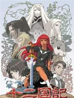 12 kokuki (The Twelve Kingdom) (Serie de TV)