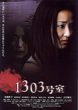 1303-gôshitsu (Apartment 1303)