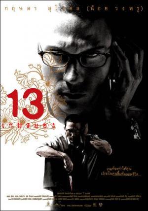 13 game sayawng