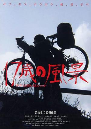 17-sai no fûkei - shônen wa nani o mita no ka (Cycling Chronicles: Landscapes the Boy Saw)