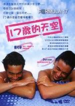 17 sui de tian kong (Formula 17)
