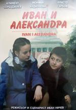 Ivan and Alexandra