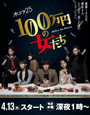 Million Yen Women (TV Series)